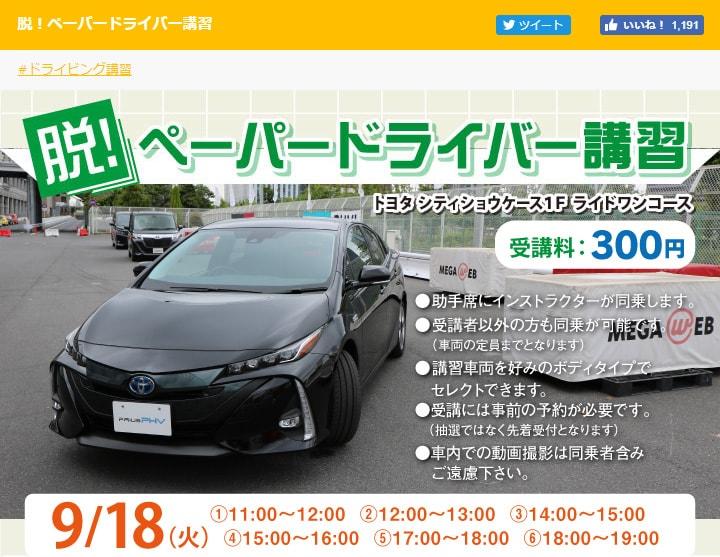 脱!ペーパードライバー講習の開催告知時のホームページの表示です。