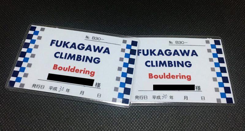 深川スポーツセンターのクライミングの会員カード
