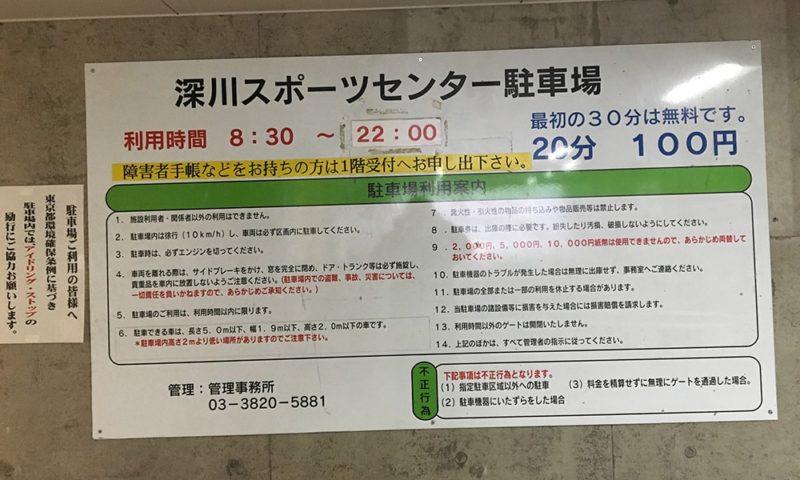 深川スポーツセンター 駐車場料金