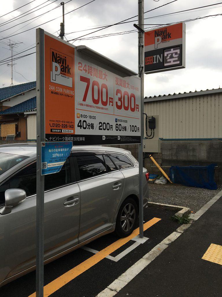 ポニーランドに一番近い、ナビパーク篠崎第30駐車場。