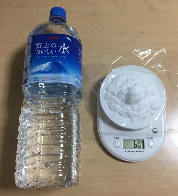 ペットボトルで塩水を作る