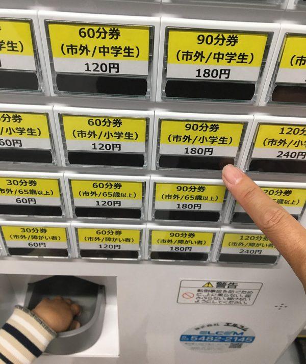 施設利用券の自動販売機