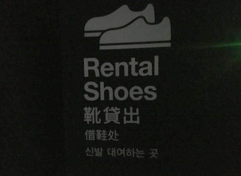 靴の貸出し所