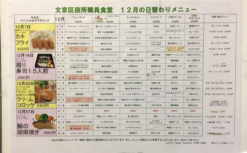 日替わりメニュー表