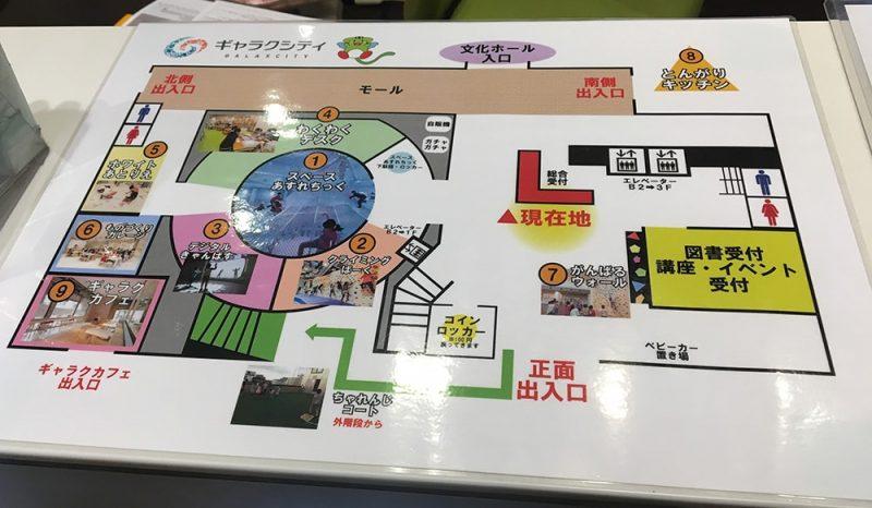 ギャラクシティ1Fの地図