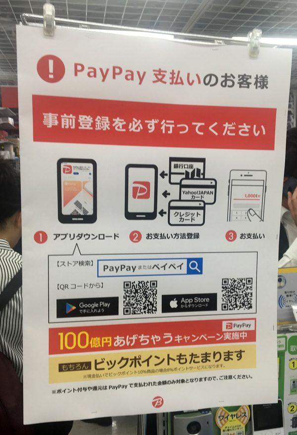 PayPay支払いのお客様への注意看板