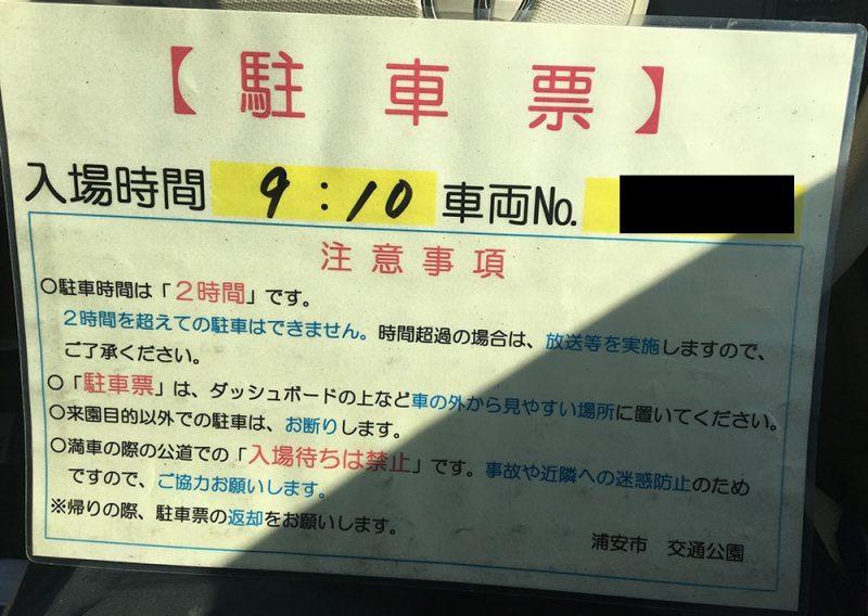 入庫時に渡される駐車票