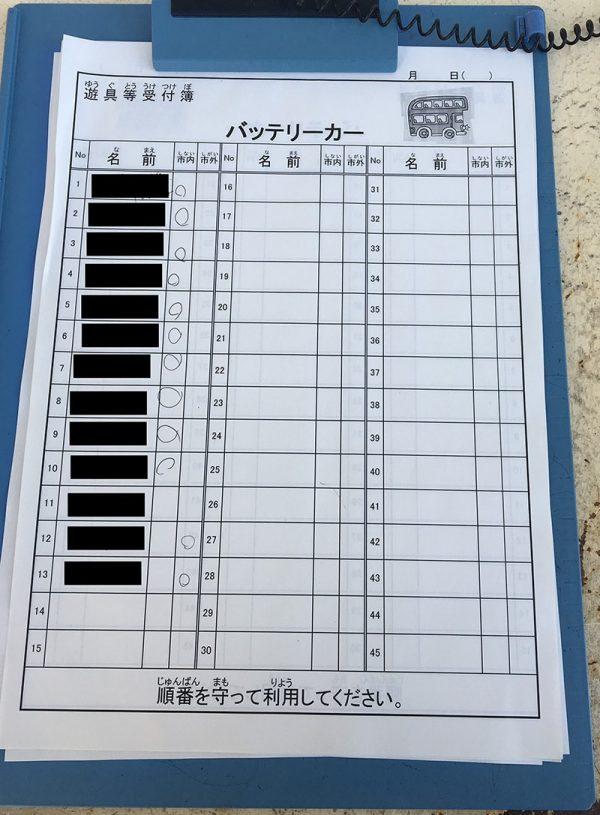 バッテリカーの受付簿