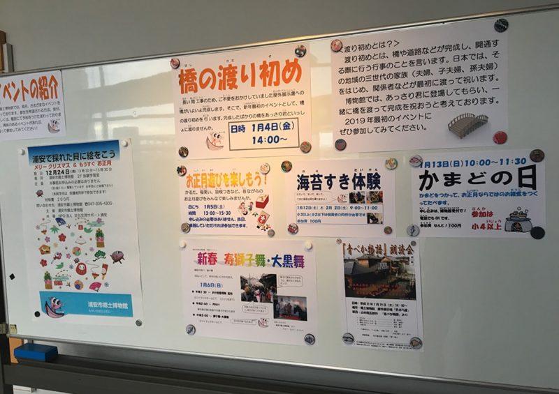 郷土博物館のイベント紹介