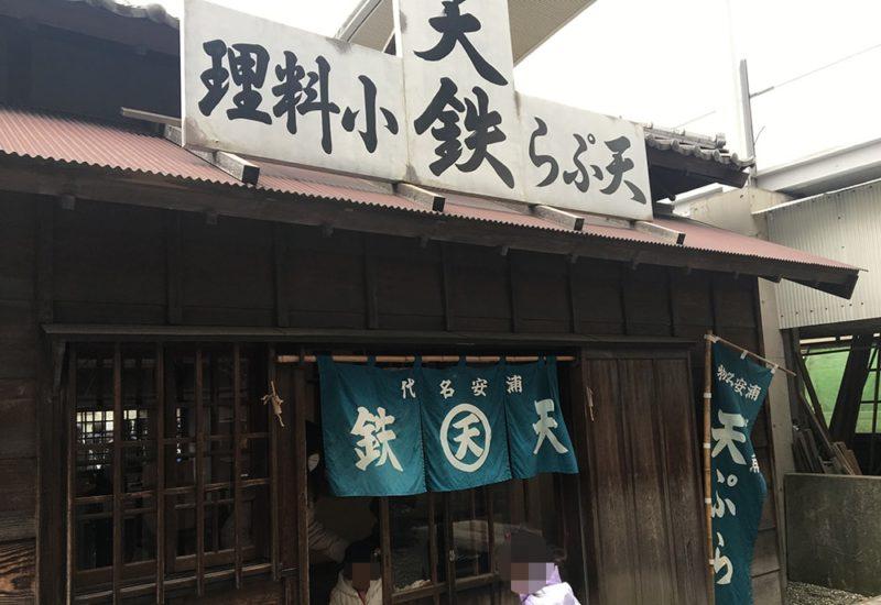 かつて浦安に実在した、天ぷら屋さん「天鉄」がモデルの建物