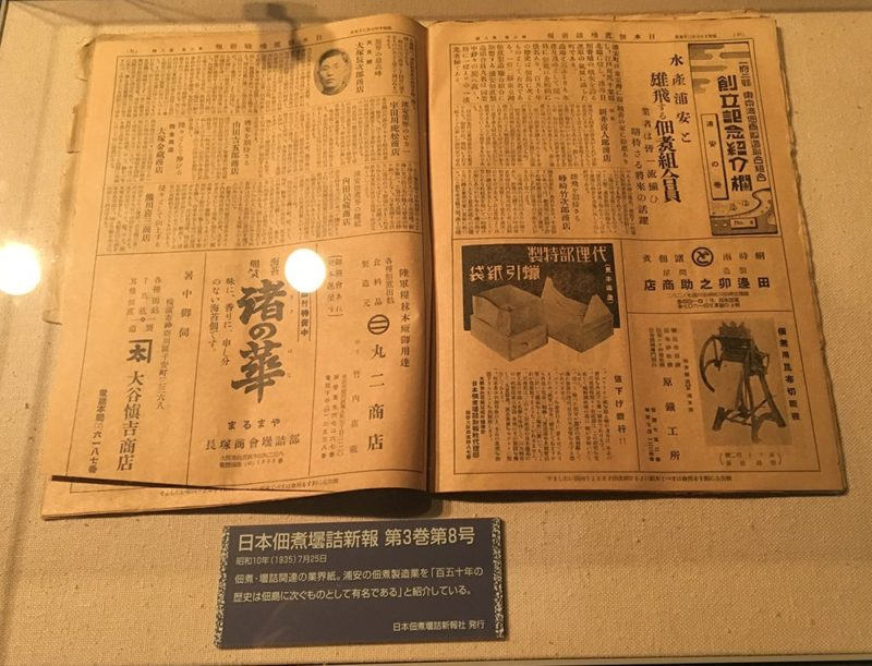 日本佃煮壜(びん)詰新報の展示