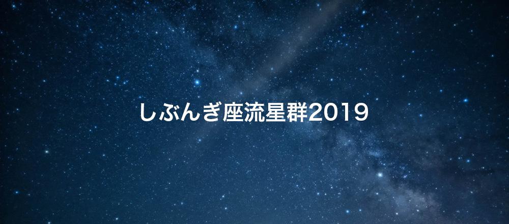 しぶんぎ座流星群2019
