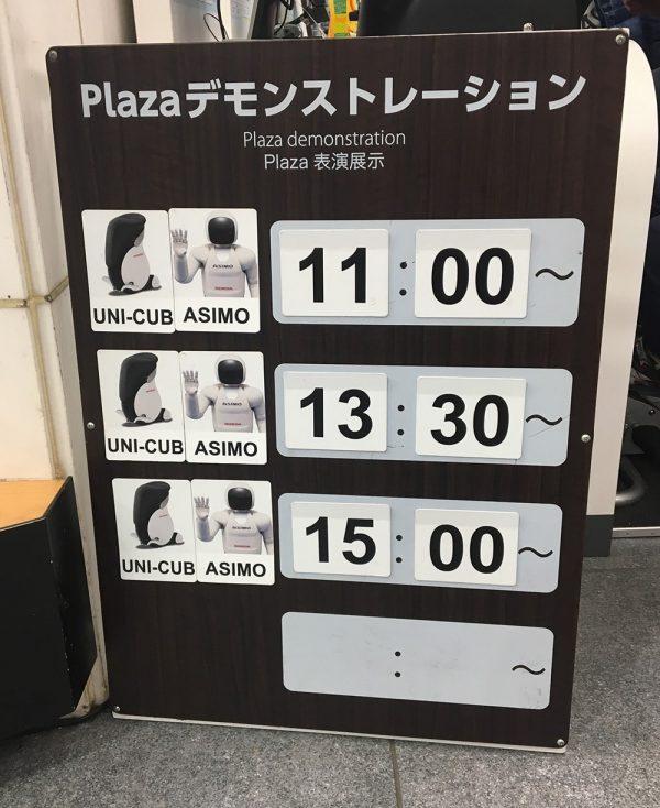アシモのショーのスケジュール