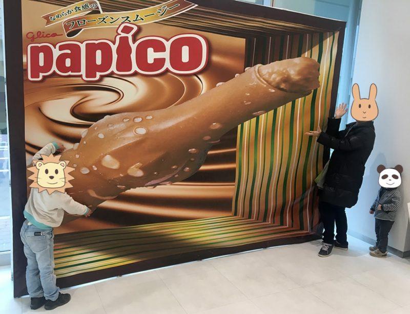 papicoのなめらかトリックアート