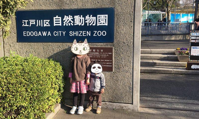 江戸川区自然動物園 正門入口