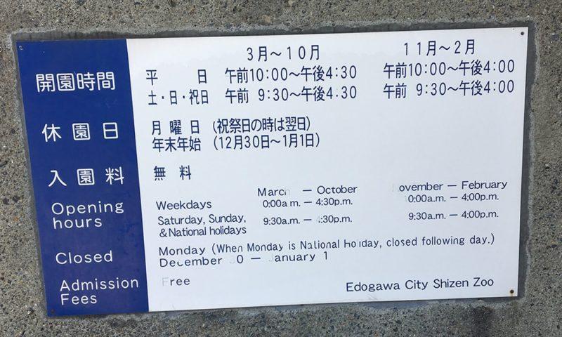 江戸川区自然動物園の営業時間