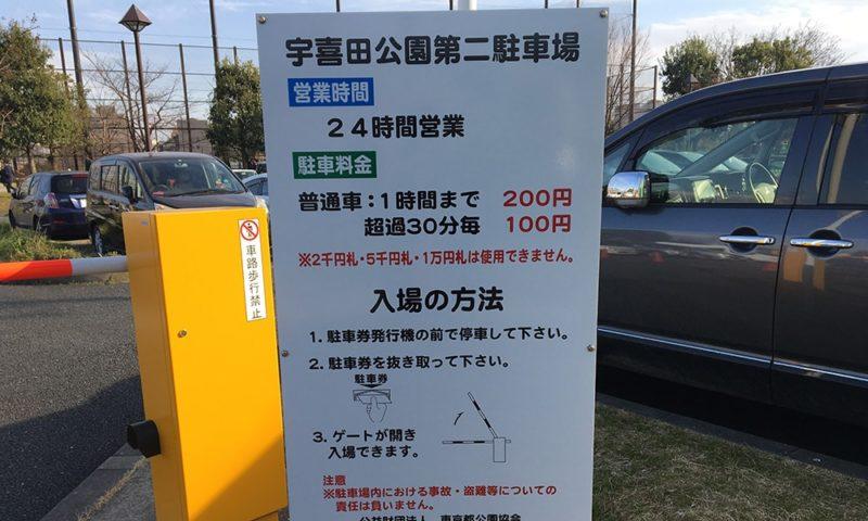 宇喜田公園第二駐車場