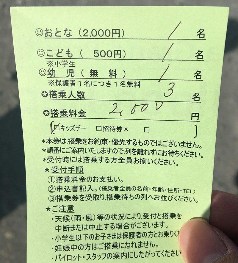 搭乗体験の整理券