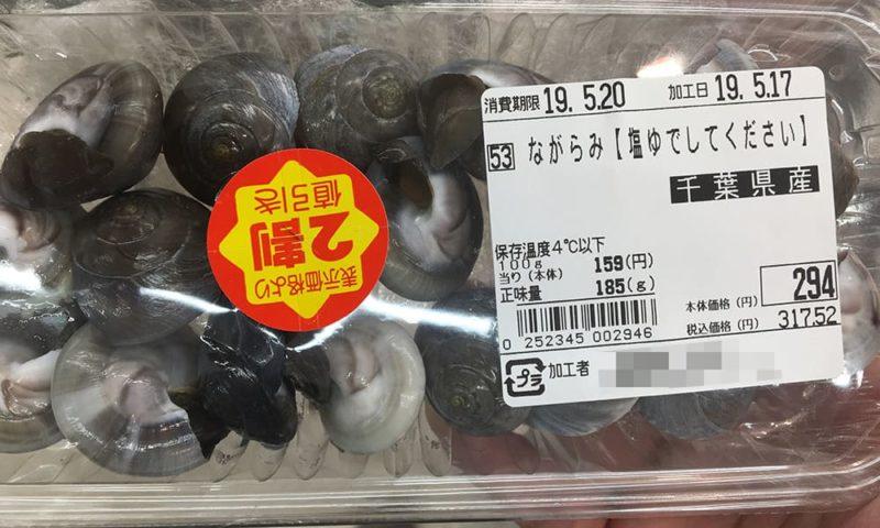 スーパーで売ってたナガラミ