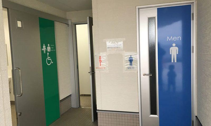 環境観察館のトイレ