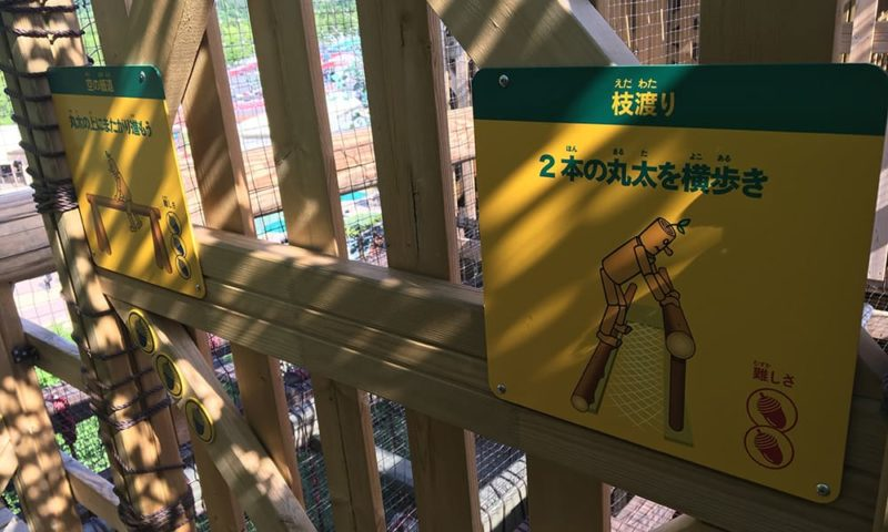 迷宮森殿DOKIDOKIのアスレチック