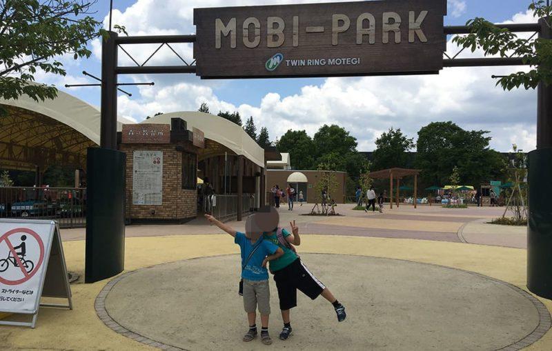 モビパークのゲート