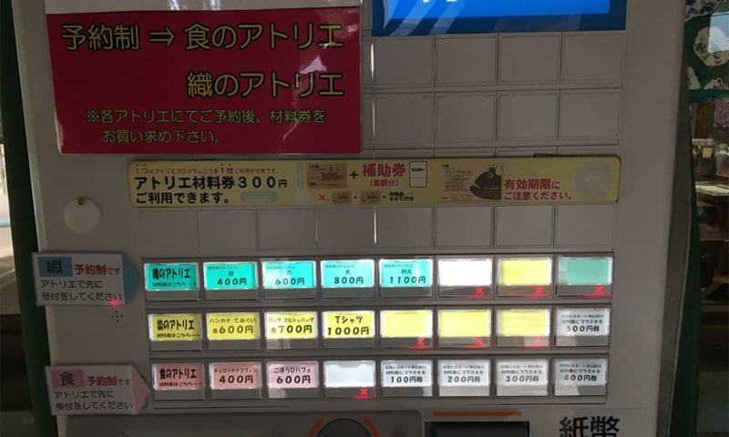 各アトリエ材料券の自動販売機