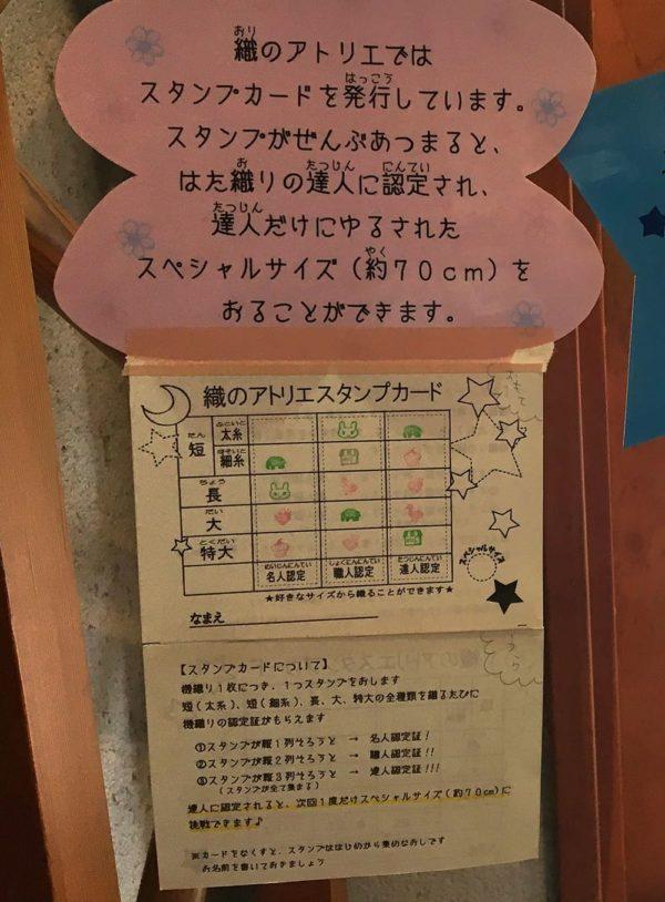 織のアトリエスタンプカード