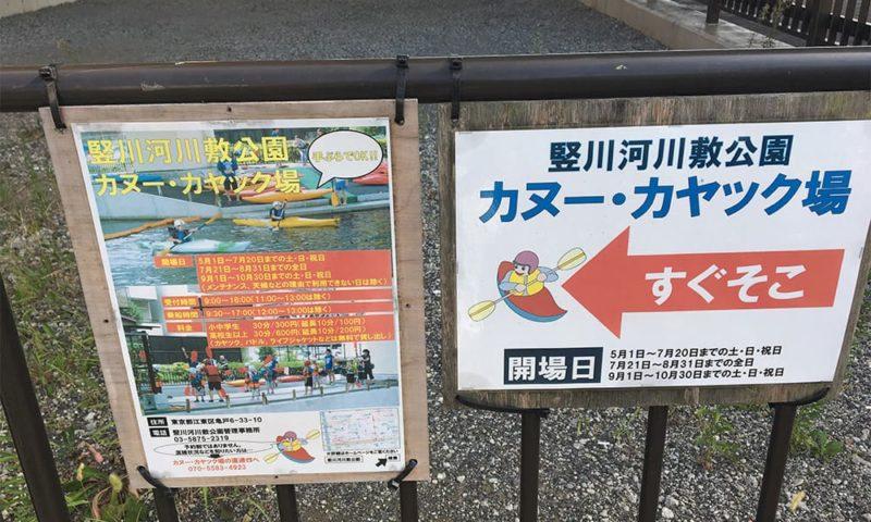 カヌー・カヤック場の看板