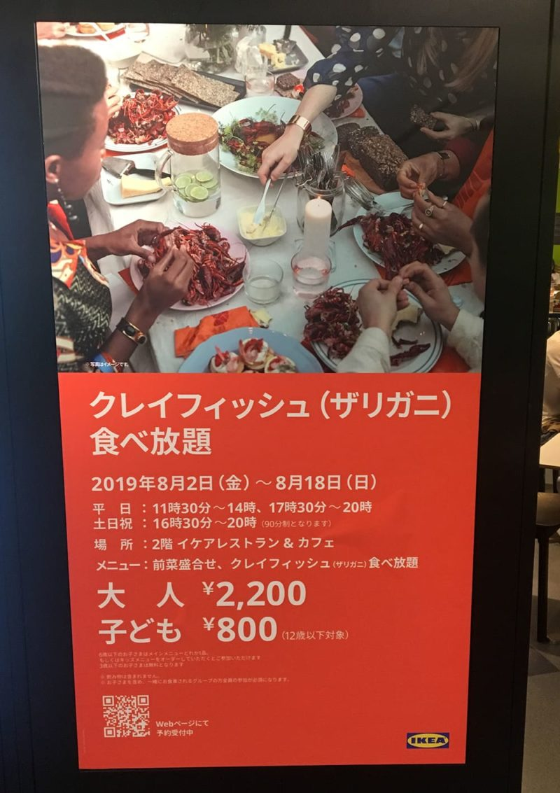 ザリガニ食べ放題、大人2,200円