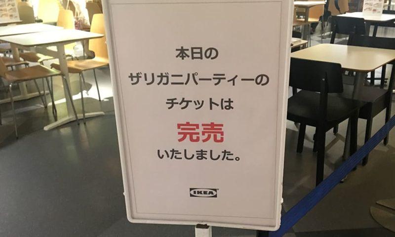 ザリガニパーティ、本日完売