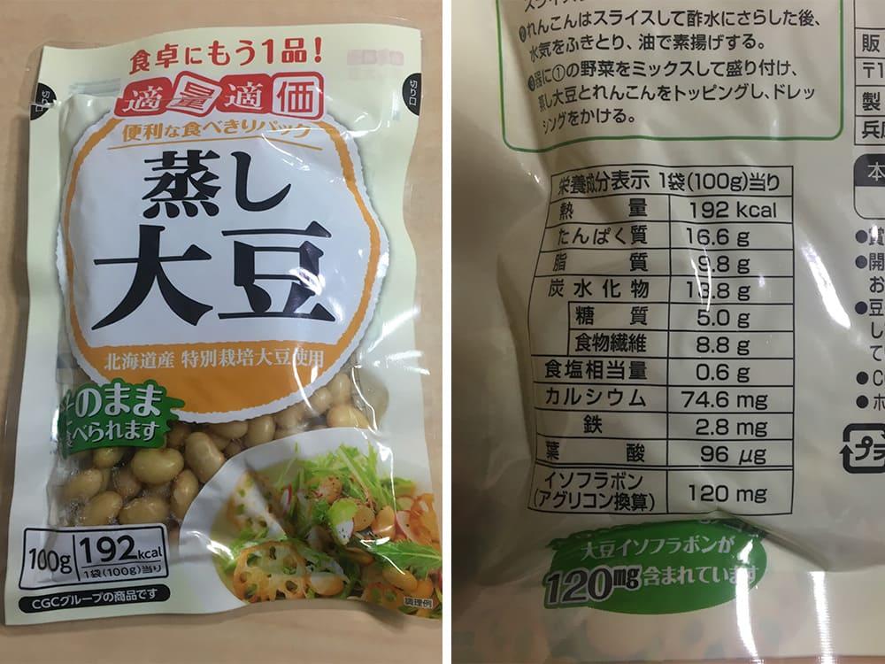 蒸し大豆はたんぱく質多めの糖質控えめ