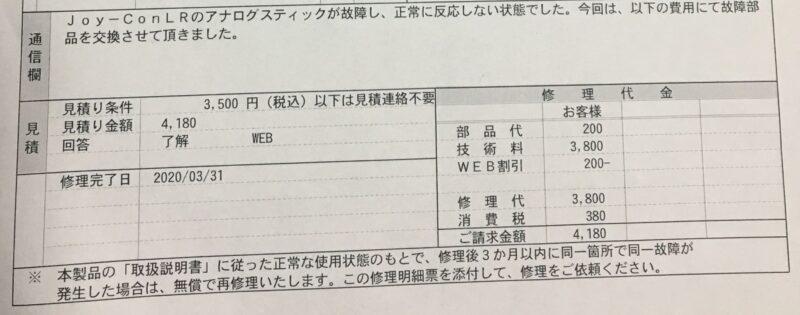 ジョイコン修理の明細書