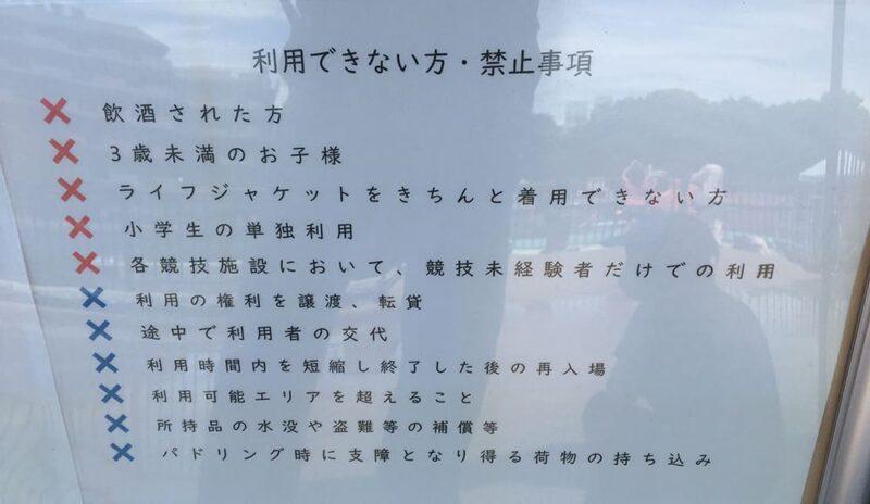 新左近川親水公園カヌー場禁止要項
