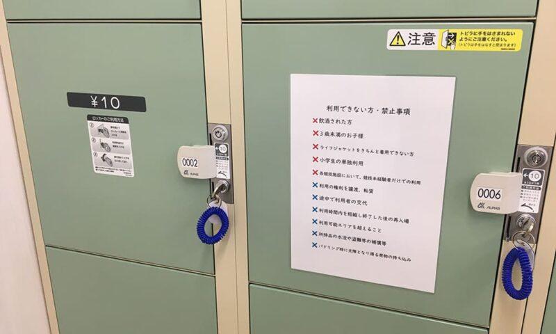 10円コインロッカー