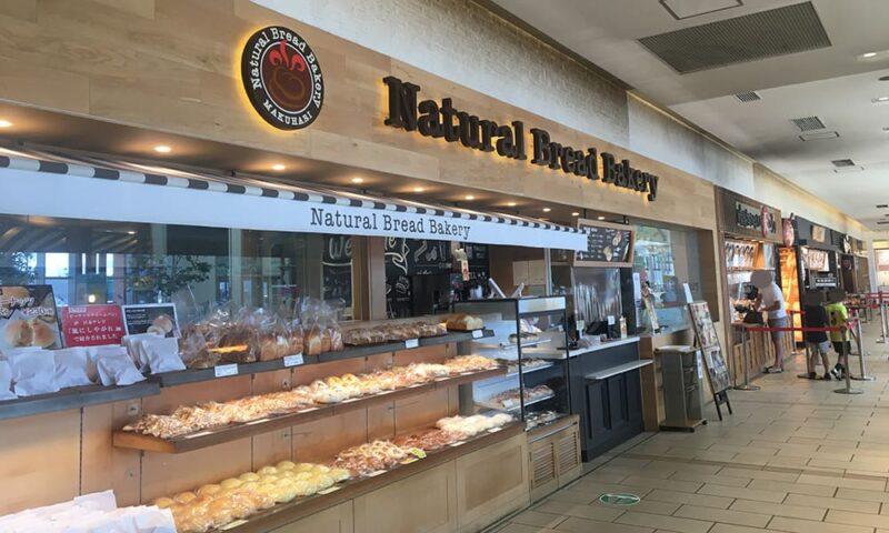 パサール幕張(下り)の中のパン屋さん、ナチュラルブレッドベーカリーさん
