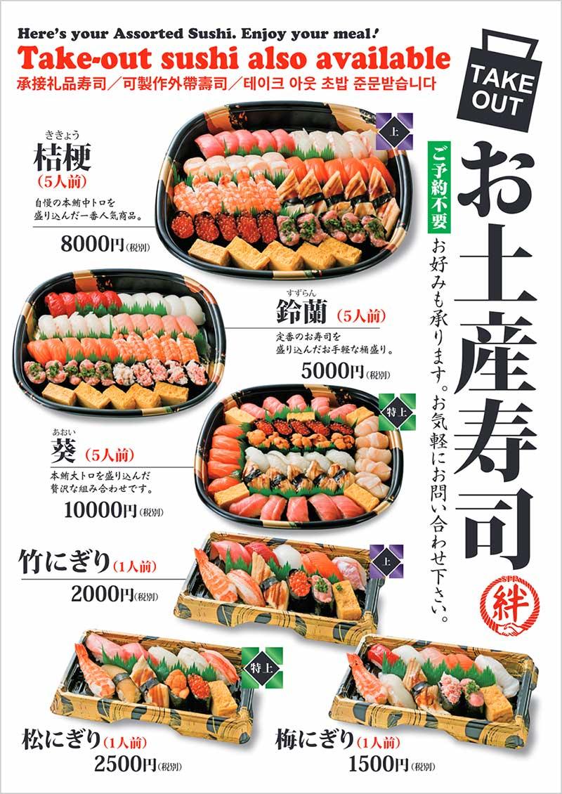 きづなすしのお土産寿司