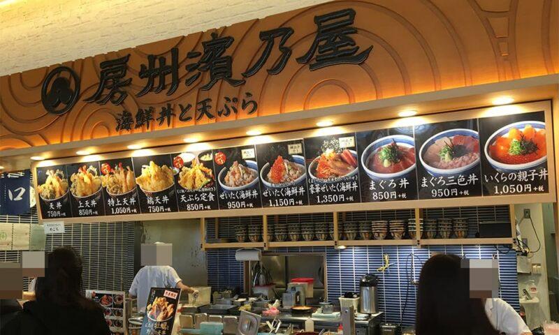 海鮮丼と天ぷらのお店