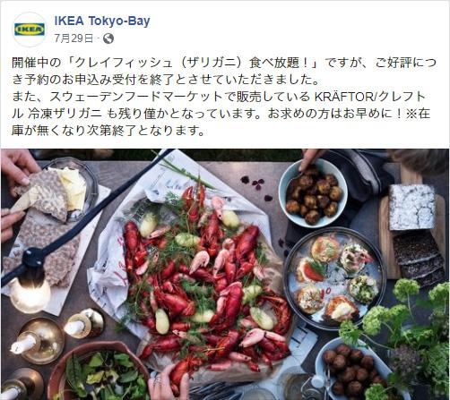 イケアのザリガニパーティの受付終了を告げるFacebook画面