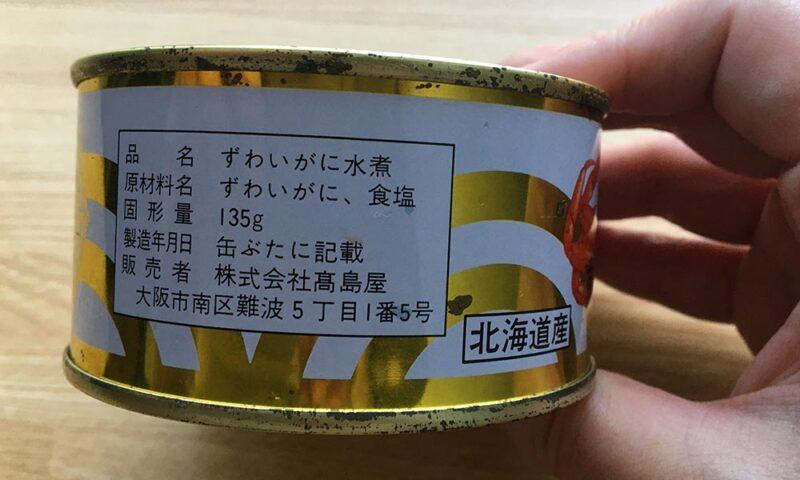 高島屋のカニ缶の缶横表記