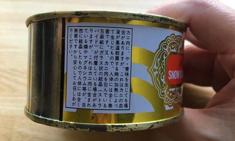高島屋のカニ缶の側面
