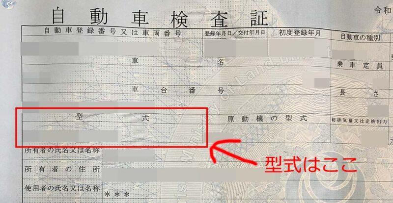 車検証の型式記載位置
