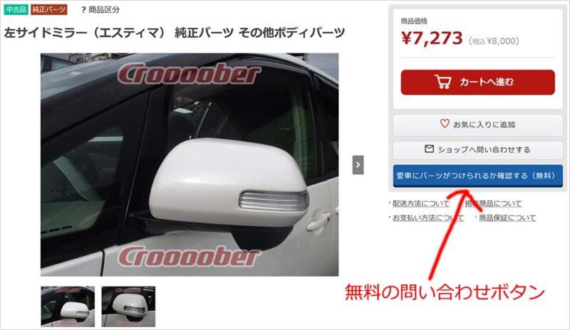 Crooooberの無料問い合わせボタン