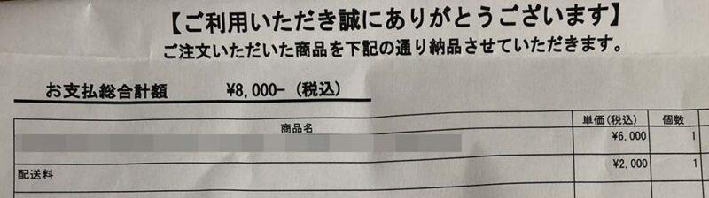パーツ代は配送料を含めて8,000円