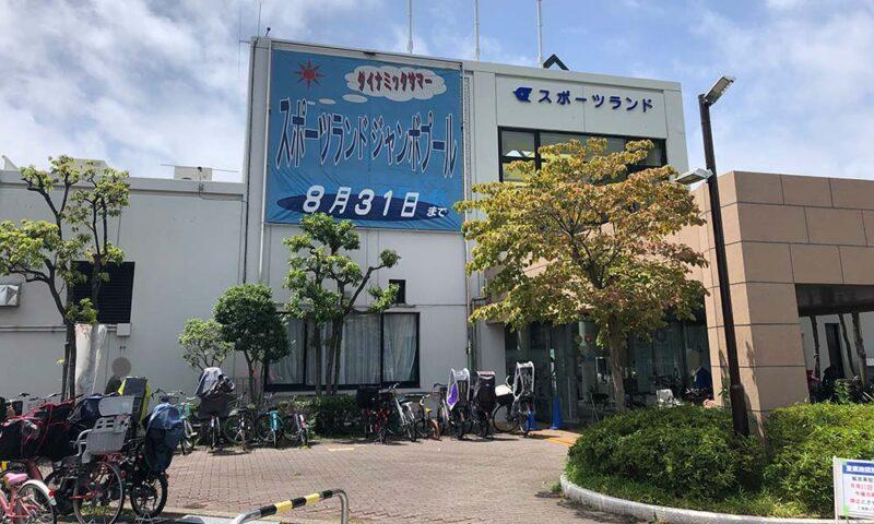 江戸川区スポーツランド