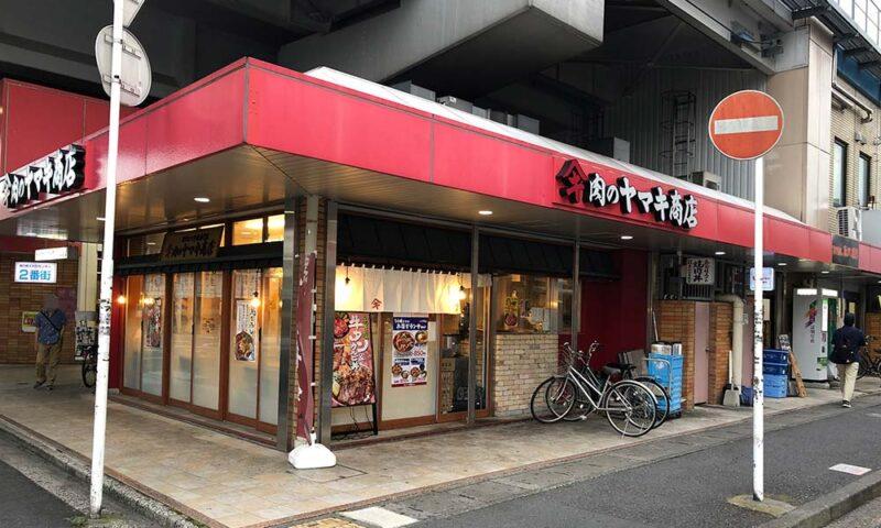 肉のヤマキ商店 店舗外観