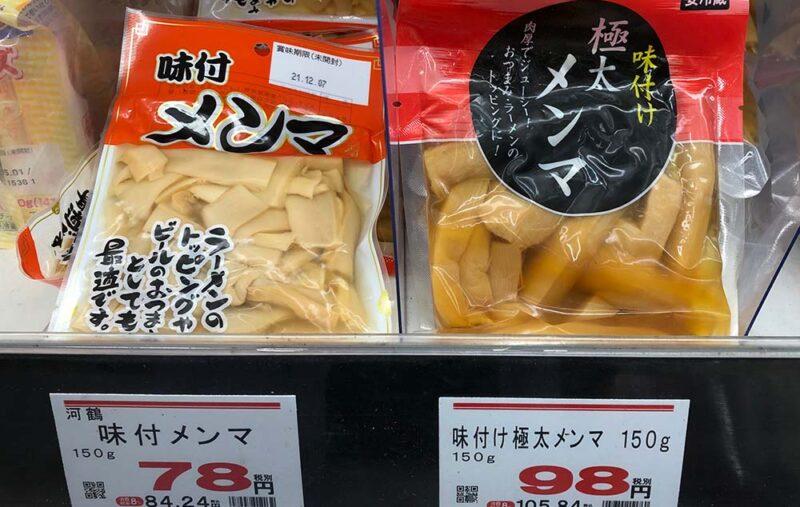 スーパーで売ってた味付けメンマ