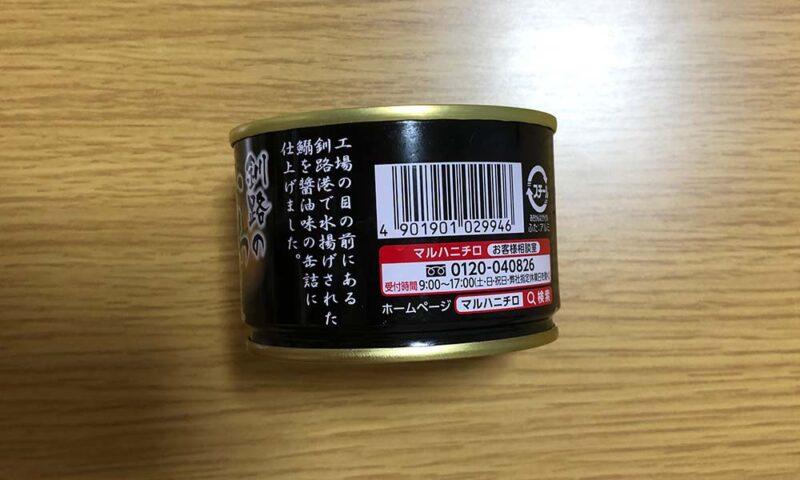黒いいわしの缶詰